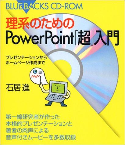 理系のためのPowerPoint「超」入門―プレゼンテーションからホームページ作成まで (ブルーバックスCD‐ROM)の詳細を見る