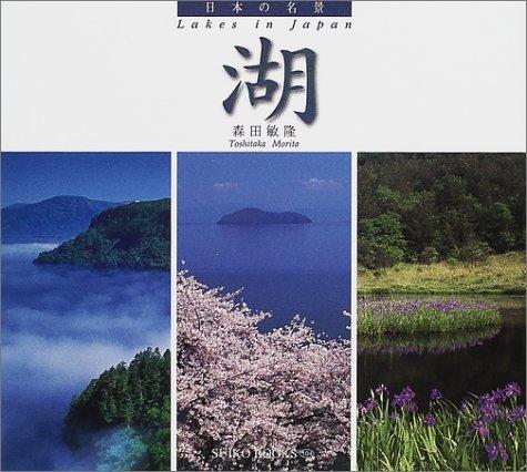 日本の名景 湖 (SUIKO BOOKS)