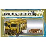 カプセルプラレール 特別番外編 豪華旅列車スペシャル [1.JR KYUSHU SWEET TRAIN ?或る列車?(ゼンマイ車)](単品)