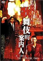 歌舞伎町案内人 [DVD]