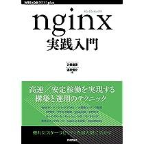 nginx実践入門 (WEB+DB PRESS plus)