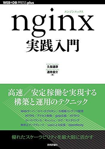 nginx実践入門 (WEB+DB PRESS plus)の詳細を見る