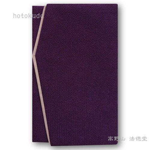 金封ふくさ 二重ちりめん 紫紺