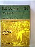 世界文学全集〈第2集 第1〉ボッカッチョ デカメロン(1963年)