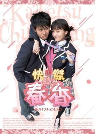 快傑春香 DVD-BOXの詳細を見る