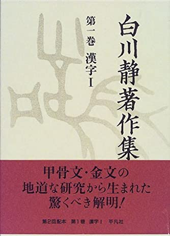 白川静著作集〈第1巻〉漢字1