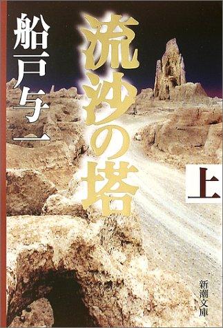 流沙の塔〈上〉 (新潮文庫)の詳細を見る