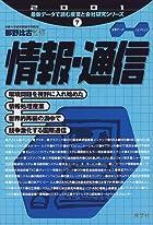 情報・通信〈2001年版〉 (最新データで読む産業と会社研究シリーズ)