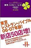 2006-07 Tokyo's Best Restaurants 東京 ハッピー・レストラン 画像