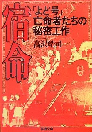 宿命―「よど号」亡命者たちの秘密工作 (新潮文庫)の詳細を見る