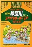 子どもと楽しむ神奈川アウトドアガイド〈'04~'05〉