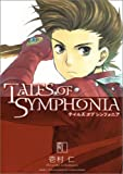 Tales of symphonia 1 (BLADE COMICS)