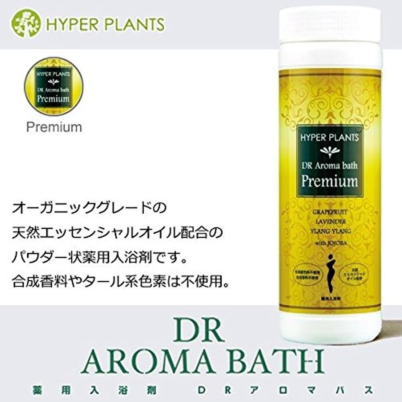 消毒剤然とした排除する医薬部外品 薬用入浴剤 ハイパープランツ(HYPER PLANTS) DRアロマバス プレミアム 500g HN0013