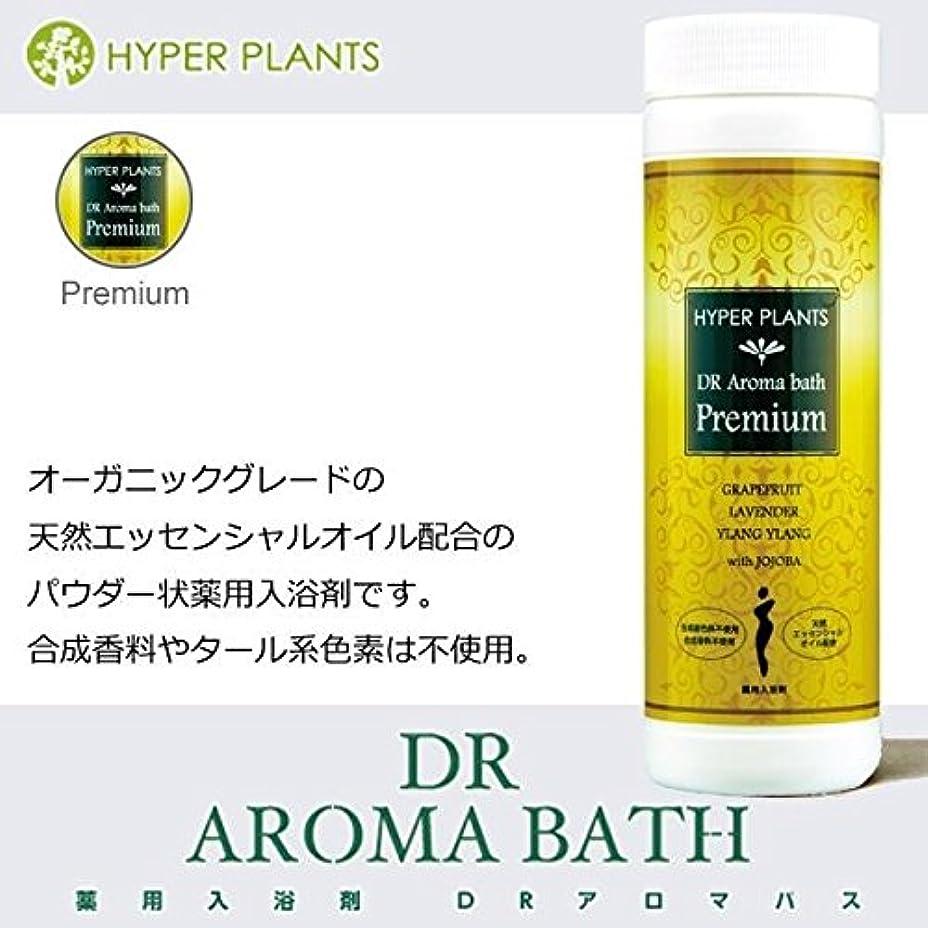 幽霊記憶滑りやすい医薬部外品 薬用入浴剤 ハイパープランツ(HYPER PLANTS) DRアロマバス プレミアム 500g HN0013