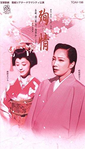 宝塚歌劇団 雪組  シアター・ドラマシティ公演 殉情 [VHS]