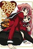 える・えるシスター: 2 (REXコミックス)