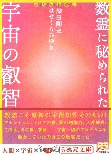 数霊に秘められた宇宙の叡智—かずたま占い (5次元文庫)