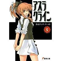 アスラクライン(5) 洛高アンダーワールド (電撃文庫)