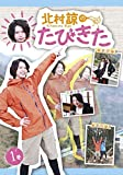 北村諒のたびきた 1巻[DVD]