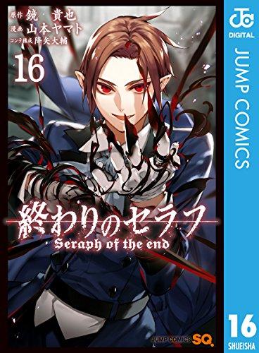 終わりのセラフ 16 (ジャンプコミックスDIGITAL)