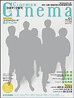 Cinema★Cinema (シネマシネマ) No.51 2014年 7/31号 [雑誌]