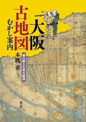 大阪古地図むかし案内:読み解き大坂大絵図