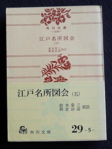 江戸名所図会〈第5〉 (1967年) (角川文庫)の詳細を見る