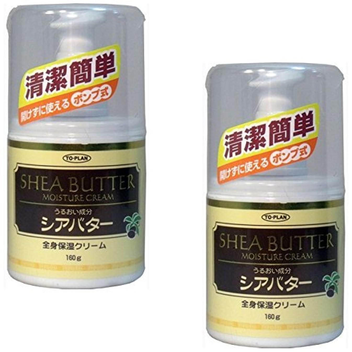 【まとめ買い】トプラン シアバター ハンディポンプ 160g【×2個】