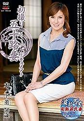 初撮り五十路妻ドキュメント 木ノ下薫 センタービレッジ [DVD]