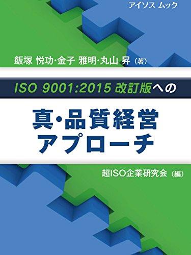 超ISO企業研究会が提唱する2015年版対応