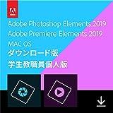 Adobe Photoshop Elements 2019 & Adobe Premiere Elements 2019 学生・教職員個人版 Mac版 オンラインコード版