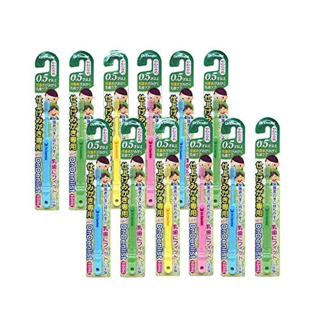 好意破壊才能のある子供用歯ブラシ 仕上げ磨き用 乳歯 子ども用 0.5才以上 子ども用 Dr.デンリスト やわらかめ×12本セット