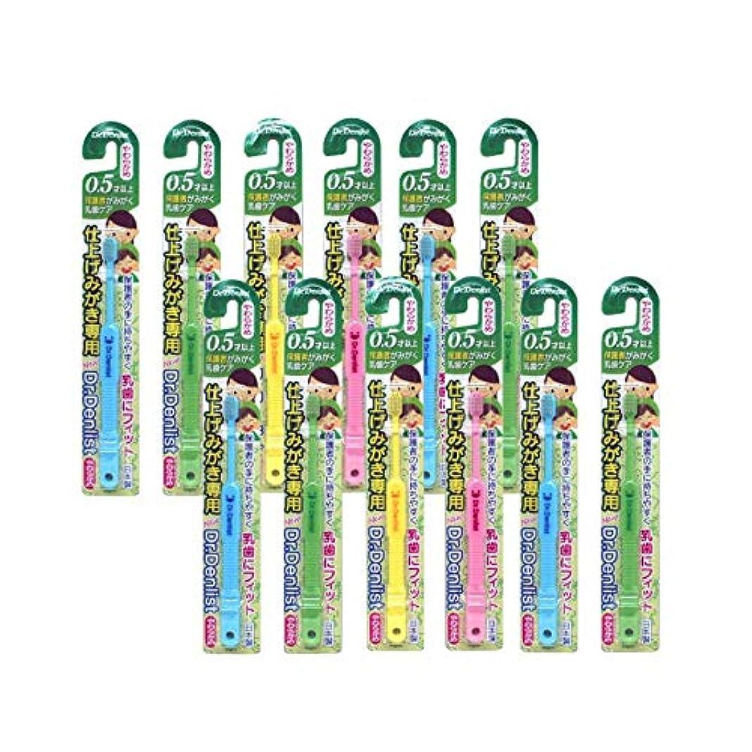 知恵スモッグマッサージ子供用歯ブラシ 仕上げ磨き用 乳歯 子ども用 0.5才以上 子ども用 Dr.デンリスト やわらかめ×12本セット
