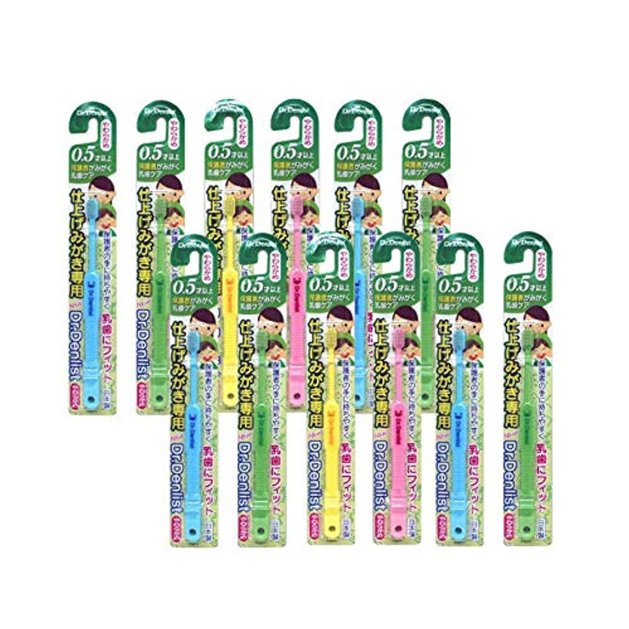 ズームインするロック袋子供用歯ブラシ 仕上げ磨き用 乳歯 子ども用 0.5才以上 子ども用 Dr.デンリスト やわらかめ×12本セット