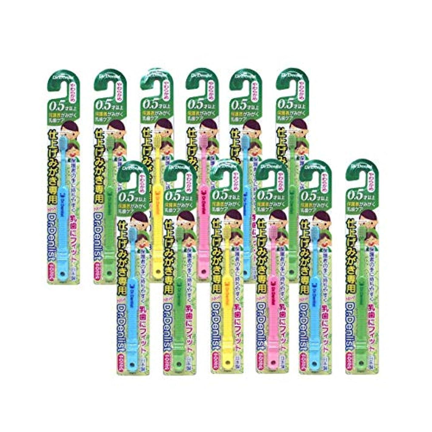 気分が良い大学生レイプ子供用歯ブラシ 仕上げ磨き用 乳歯 子ども用 0.5才以上 子ども用 Dr.デンリスト やわらかめ×12本セット