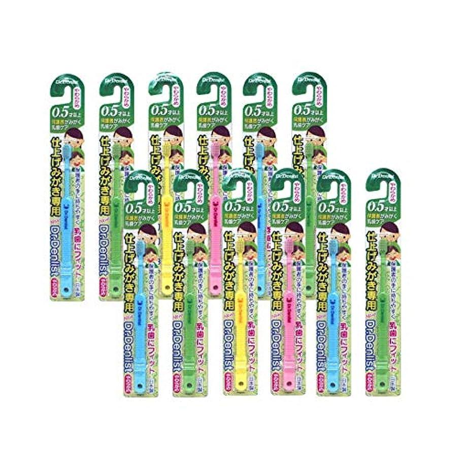 切り離すお手入れマインド子供用歯ブラシ 仕上げ磨き用 乳歯 子ども用 0.5才以上 子ども用 Dr.デンリスト やわらかめ×12本セット