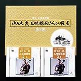 東北・北海道民謡 佐々木実三味線教室《第2集》■譜面1册・CD2枚セット