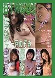 BINGO!No.96~一戸のぞみほかエロ姫マン載号~ (BINGO!)