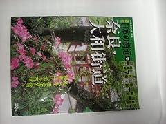週刊日本の街道41奈良・大和街道 2003年2月25日号