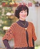 美しいかぎ針編 秋冬6 (Let's knit series)