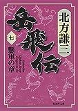 岳飛伝 七 懸軍の章 (集英社文庫) 画像