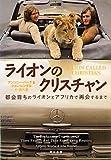 ライオンのクリスチャン―都会育ちのライオンとアフリカで再会するまで