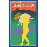 生命進化7つのなぞ (岩波ジュニア新書)