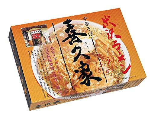 山形 米沢ラーメン 喜久家 2食入 (醤油・ちぢれ細麺)