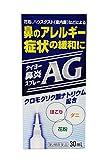 【第2類医薬品】タイヨー鼻炎スプレーAG 30mL ※セルフメディケーション税制対象商品