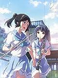 【早期購入特典あり】響け! ユーフォニアム2 2巻(劇場告知B2ポスター付) [Blu-ray]