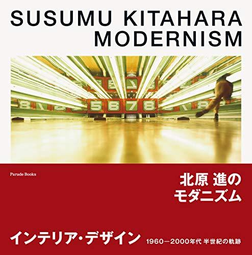 北原進のモダニズム 1960-2000年代 インテリア・デザイン半世紀の軌跡