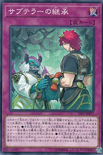 遊戯王 SAST-JP077 サブテラーの継承 (日本語版 ノーマル) SAVAGE STRIKE サベージ・ストライク