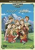 世界名作劇場・完結版 トラップ一家物語 [DVD]