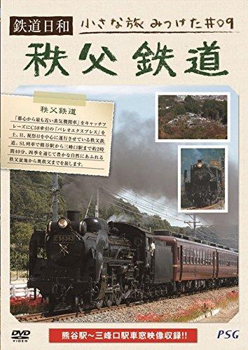 鉄道日和 小さな旅みつけた  9 秩父鉄道  DVD